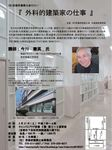 100227_imagawa.jpg