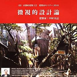 100320_nakamura.jpg