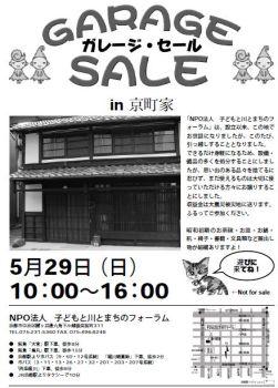 110529_garagesale.jpg