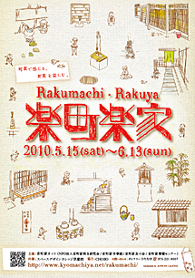 rakumachirakuya10poster.jpg