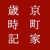 saijiki_icon2.jpg
